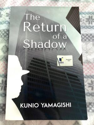 The Return of a Shadow by Kunio Yamagishi - Book Review